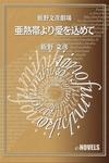 飯野文彦劇場 亜熱帯より愛を込めて-電子書籍