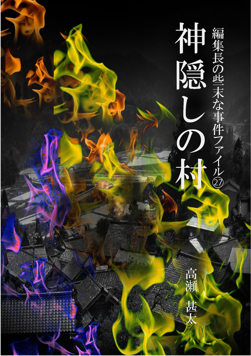 編集長の些末な事件ファイル27 神隠しの村-電子書籍-拡大画像