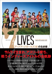 7 LIVES アップアップガールズ(仮)の生き様 UP UP GIRLS kakko KARI official documentary book-電子書籍