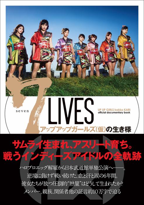 7 LIVES アップアップガールズ(仮)の生き様 UP UP GIRLS kakko KARI official documentary book拡大写真