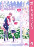 ふつうの恋子ちゃん 4-電子書籍