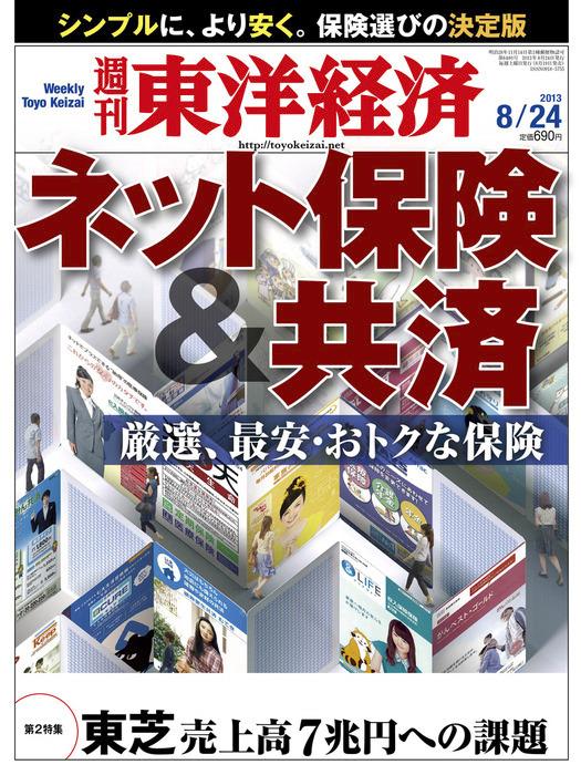 週刊東洋経済 2013年8月24日号-電子書籍-拡大画像