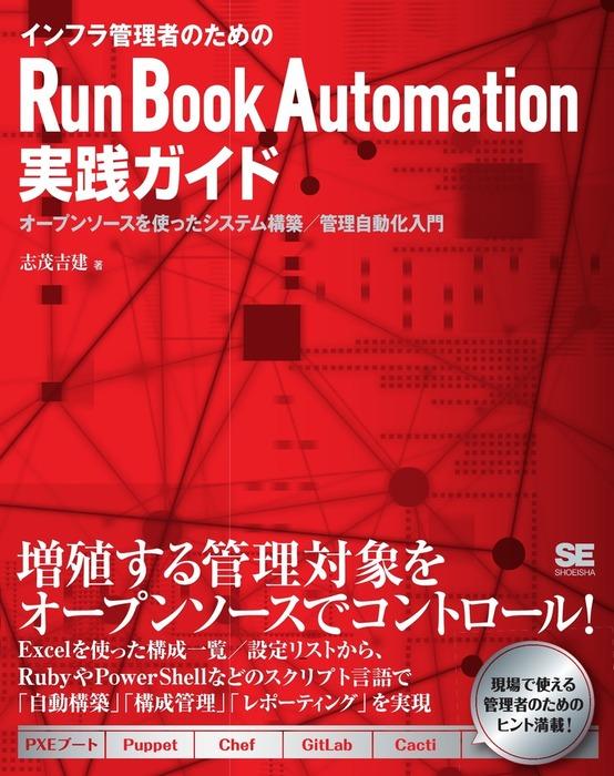 インフラ管理者のためのRun Book Automation実践ガイド~オープンソースを使ったシステム構築/管理自動化入門-電子書籍-拡大画像