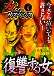 女たちのサスペンス vol.4復讐する女-電子書籍