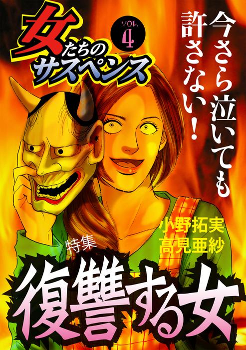 女たちのサスペンス vol.4復讐する女拡大写真