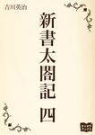 新書太閤記 四-電子書籍
