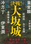 決戦!大坂城-電子書籍