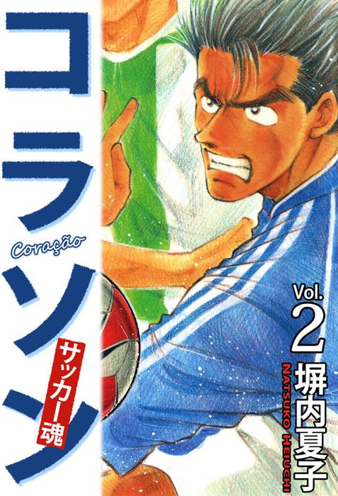 コラソン サッカー魂 2巻拡大写真