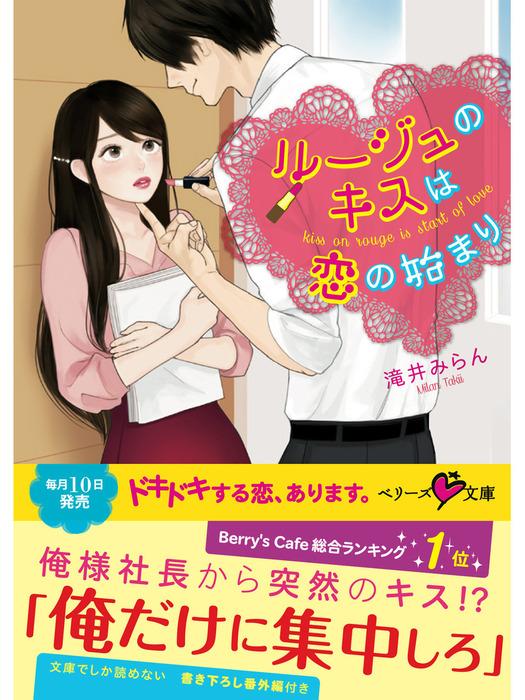 ルージュのキスは恋の始まり-電子書籍-拡大画像