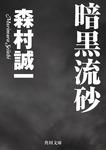 暗黒流砂-電子書籍