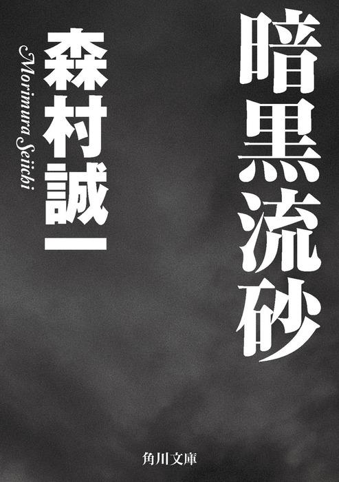 暗黒流砂-電子書籍-拡大画像
