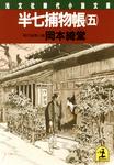 半七捕物帳(五)-電子書籍