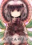らくえんのヌシ-電子書籍