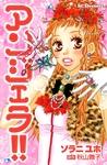 アンジェラ!!(1)-電子書籍