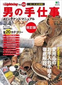 別冊Lightning Vol.100 男の手仕事メインテナンス・マニュアル改訂版