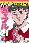 翔んだカップル21(7)-電子書籍