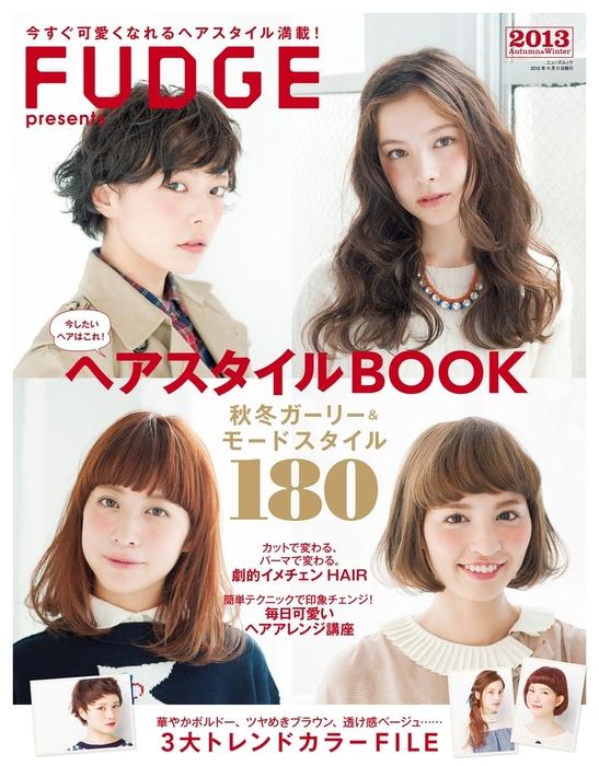FUDGE特別編集 ヘアスタイルBOOK 2013 Autumn & Winter拡大写真