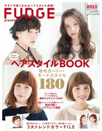 FUDGE特別編集 ヘアスタイルBOOK 2013 Autumn & Winter-電子書籍