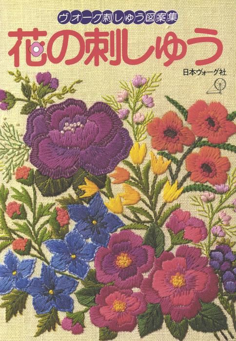 ヴォーグ刺しゅう図案集 花の刺しゅう拡大写真