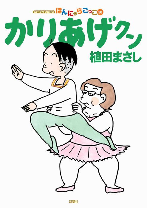 かりあげクン / 58拡大写真
