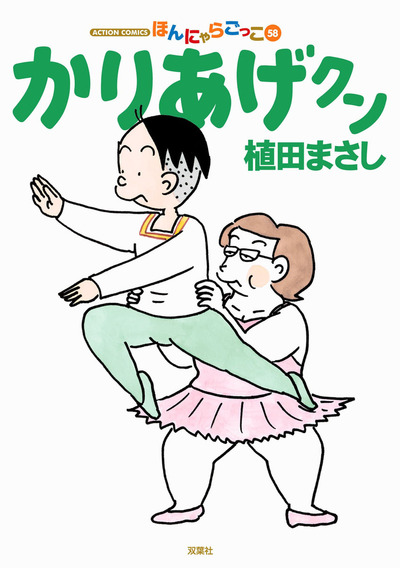 かりあげクン / 58-電子書籍