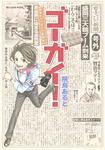 ゴーガイ! 岩手チャグチャグ新聞社(1)-電子書籍