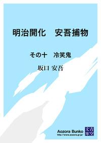 明治開化 安吾捕物 その十 冷笑鬼-電子書籍