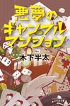 悪夢のギャンブルマンション-電子書籍