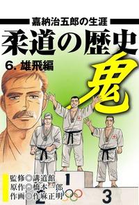 柔道の歴史 嘉納治五郎の生涯 6 ~雄飛編~-電子書籍