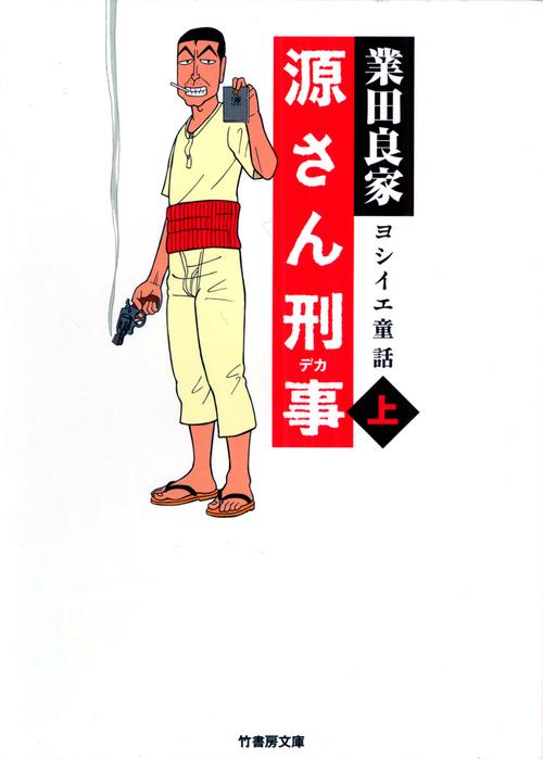 源さん刑事(上)-電子書籍-拡大画像