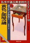 黄色い部屋の謎 乱歩が選ぶ黄金時代ミステリーBEST10(2)-電子書籍