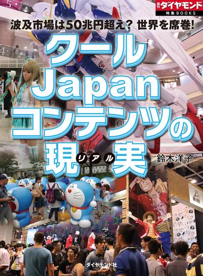 クールJapanコンテンツの現実-電子書籍
