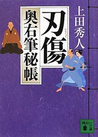 刃傷 奥右筆秘帳(八)