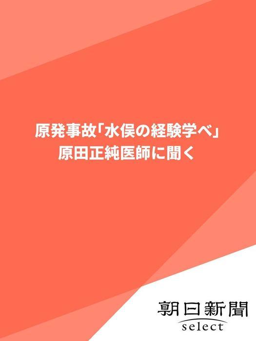 原発事故「水俣の経験学べ」  原田正純医師に聞く-電子書籍-拡大画像