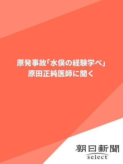 原発事故「水俣の経験学べ」  原田正純医師に聞く-電子書籍