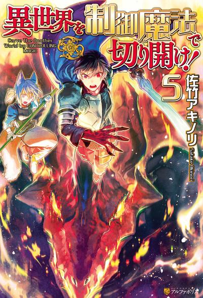 異世界を制御魔法で切り開け!5-電子書籍