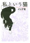 私という猫-電子書籍