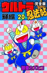 完全版 ウルトラ忍法帖 (20) 輝(フラッシュ)編