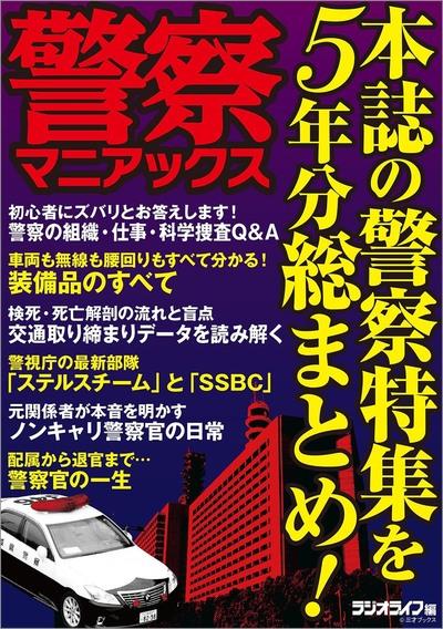 警察マニアックス-電子書籍
