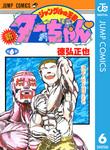 新ジャングルの王者ターちゃん 6-電子書籍
