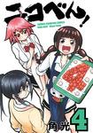 ニコべん! 4-電子書籍