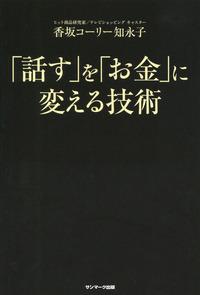 「話す」を「お金」に変える技術-電子書籍