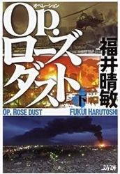 Op.ローズダスト(下)-電子書籍-拡大画像