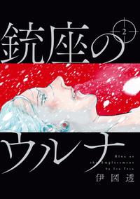 銃座のウルナ 2【電子特典付き】-電子書籍