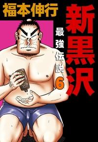 新黒沢 最強伝説 6-電子書籍