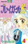 プレイガールK(4)-電子書籍