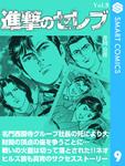 進撃のセレブ9-電子書籍