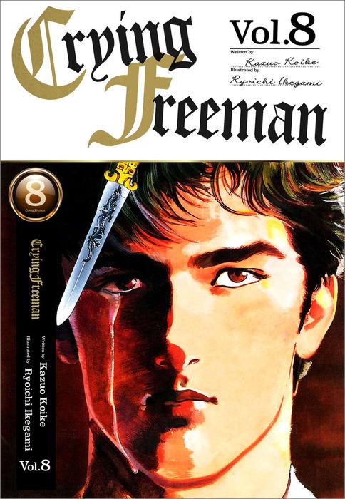 Crying Freeman Vol.8拡大写真