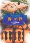 誘いの森-電子書籍