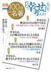 別冊NHK100分de名著 「幸せ」について考えよう-電子書籍